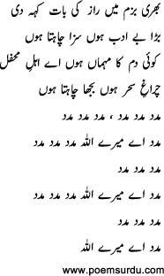 Download naat har waqt tasawwur