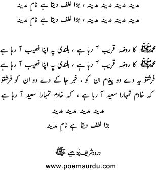 Muhammad Ka Roza Qareeb Araha Hai