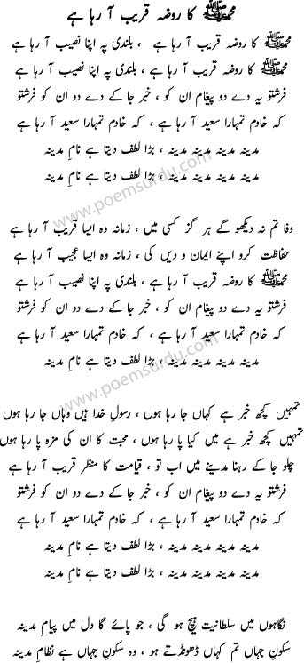 Muhammad Ka Roza Naat Lyrics