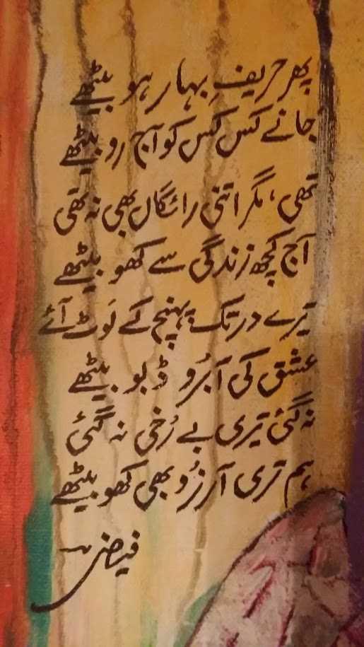 Phir Hareef e Bahar Ho Baithe Faiz Ahmed Faiz