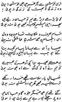 Teri Khushi Se Agar Jigar Moradabadi