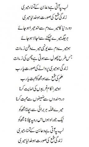 Lab Pe Aati Hai Dua Lyrics Urdu