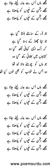 Mujhay Dushman Kay Bacho Ko Parhana Hai Lyrics Urdu