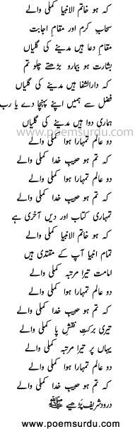 Do Aalam Tumhara by Junaid Jamshed | Naat MP3 Lyrics