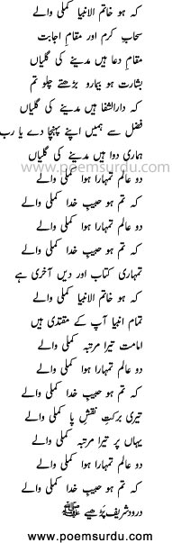 Do Alam Tumhara Naat Junaid Jamshed