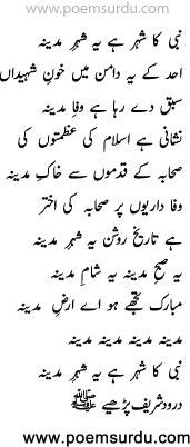 Ye-Subhe-Madina Naat Junaid Jamshed