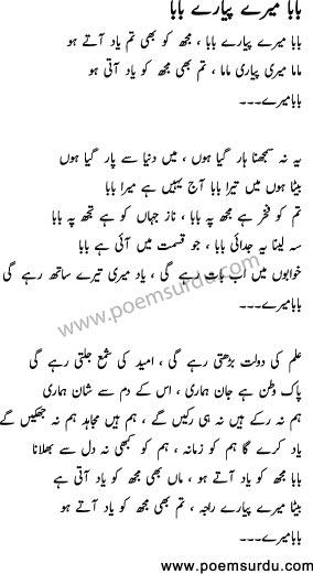 Baba Mere Pyare Baba Urdu Lyrics