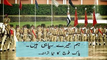 Hum Tere Sipahi Hain Mp3 Download Lyrics in Urdu