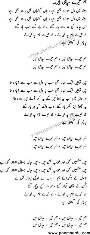 Hum Tere Sipahi Hain Lyrics in Urdu