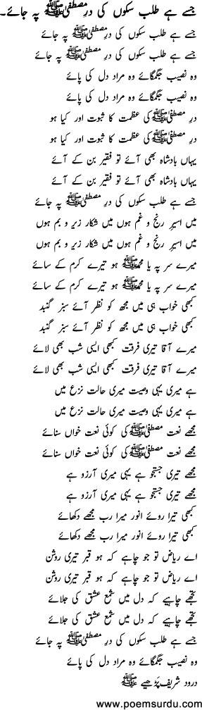 Jise Hai Talab Sakoon Ki Naat Lyrics
