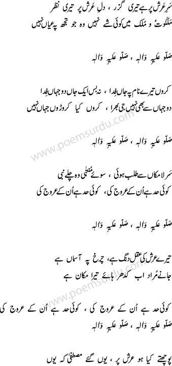Balaghal Ula BeKamalehi urdu lyrics