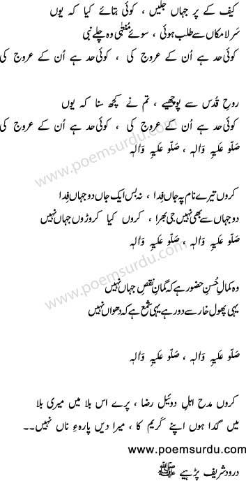 Sarla makan se talab huyi by Sabri Brothers,sabe meraj