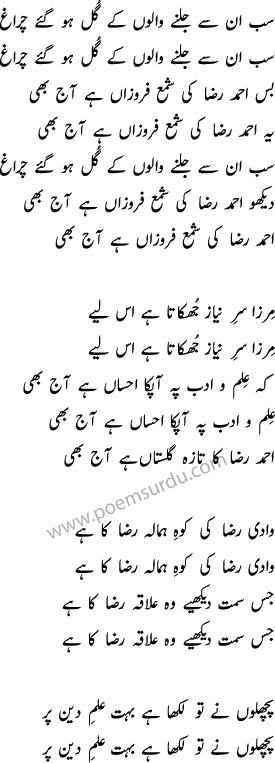 Ahmed Raza Ka Taza Gulistan Hai Aaj Bhi Lyrics
