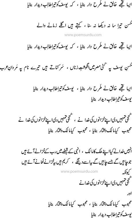 Aisa Tujhe Khaliq Ne Lyrics in Urdu
