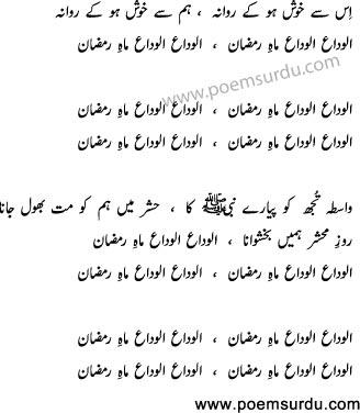 alvida alvida mahe ramadan naat urdu lyrics