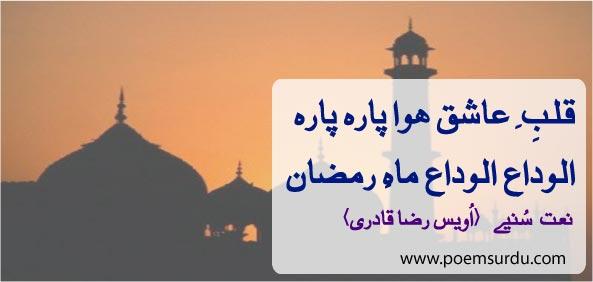 Alvida Alvida Mahe Ramzan by Owais Raza Qadri