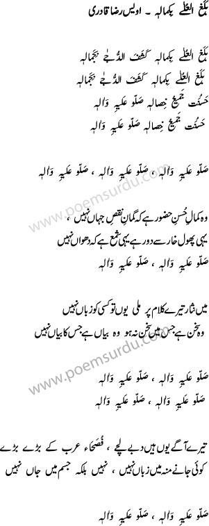 Balaghal Ula Bekamalehi Lyrics Owais Qadri