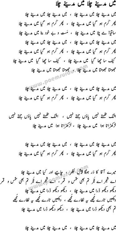 har waqt tasawwur mein naat lyrics mp3 download