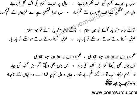 Ho Karam Sarkar Ab To Ho Gaye Gham Beshumar
