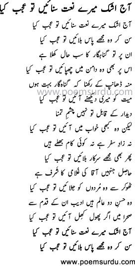 aaj ashk mere naat sunain mp3 hooria faheem