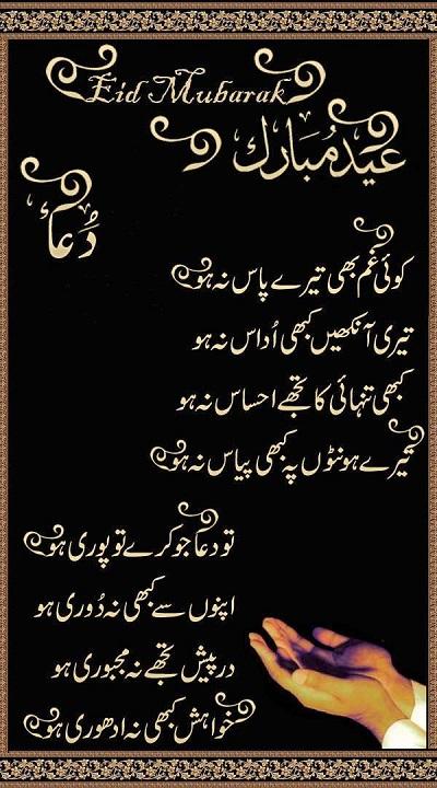 Eid Mubarak Dua Sms in Urdu