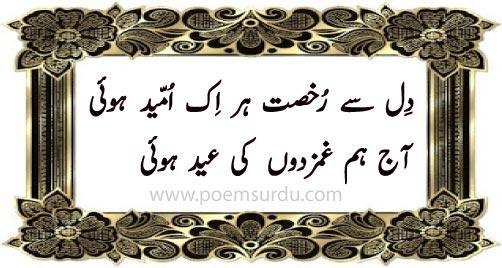 sad eid 2 line shayari