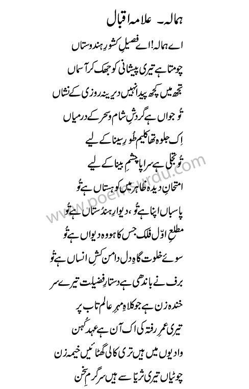 Himala Poem by Allama Iqbal