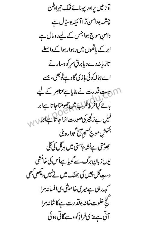 Himalaya Poem in Urdu