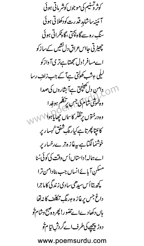Himala Poem in Urdu by Allama Iqbal