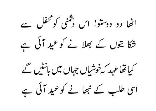 eid mubarak sms image
