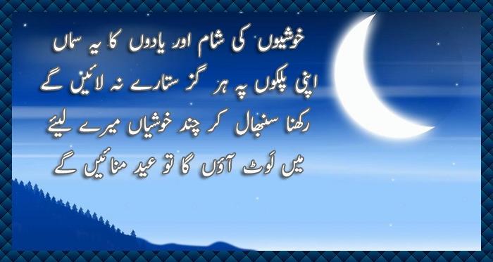 eid shayari 4 lines
