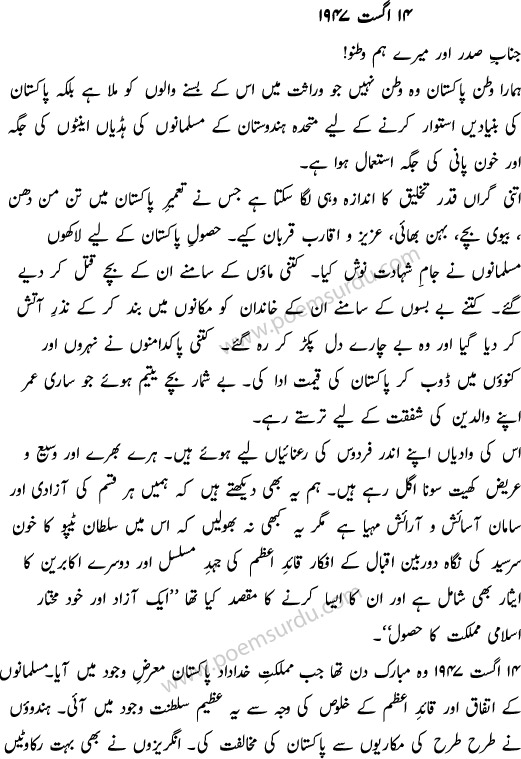 Pakistan essay in urdu language