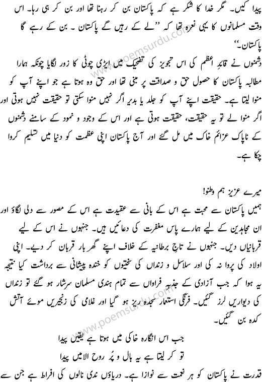 urdu essay on women education