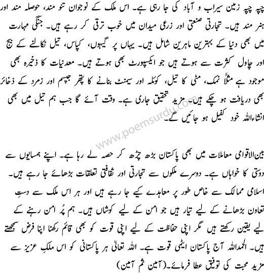 14 August Essay in Urdu