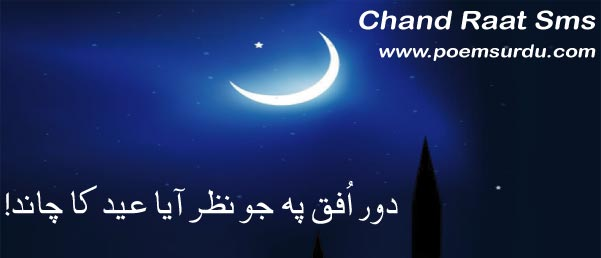 Chand Raat Urdu Roman Sms