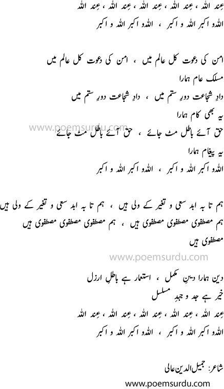 hum mustafavi hain lyrics urdu