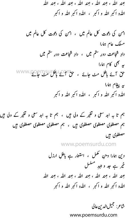 Hum Mustafavi Hain Mp3 Download Legend Amjad Sabri N Urdu