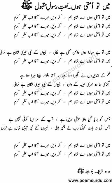 mai to ummati hoon lyrics urdu