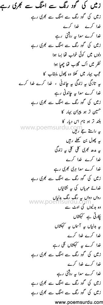 Zameen Ki Goud Rang Se Umang Se Mp3 Free Download & Urdu