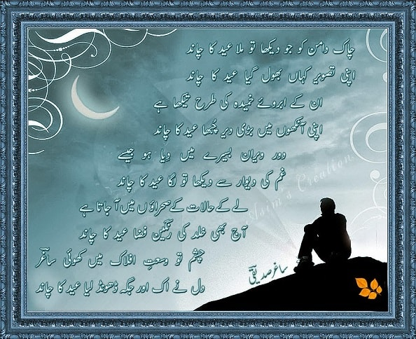 Eid Ka Chand Saghar Siddiqui