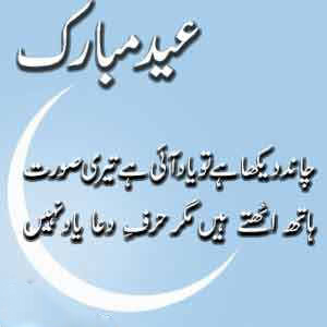 chand raat poetry urdu