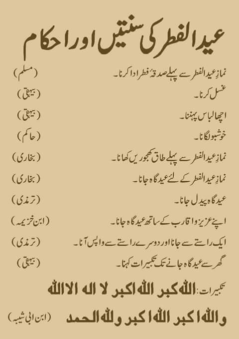 eid ul adha urdu essay Eid-ul-adha ki haqeeqat home knowledge quran ahadith articles fatwa women section urdu mazameen islamic academy 1251 shiloh rdplano tx 75074 - phone 972.