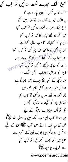 Aaj Ashk Mere Naat Sunain Mp3 Lyrics Owais Qadri