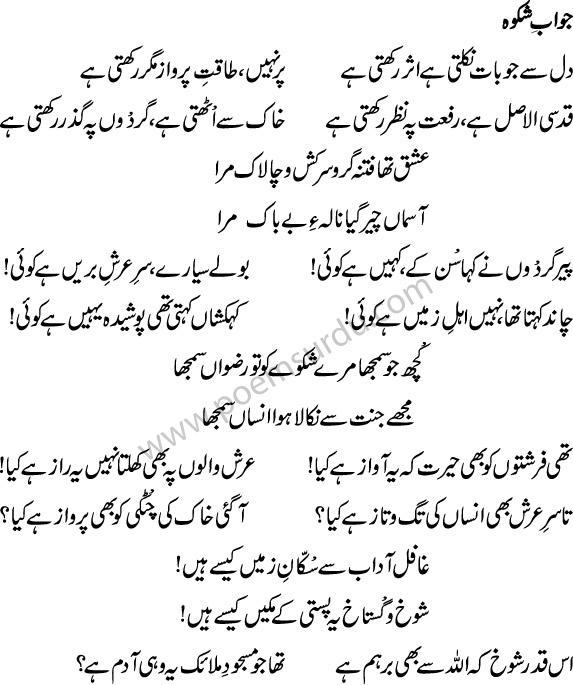 Jawab E Shikwa Pdf