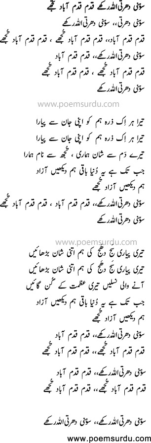 Sohni dharti by mehdi hassan lyrics