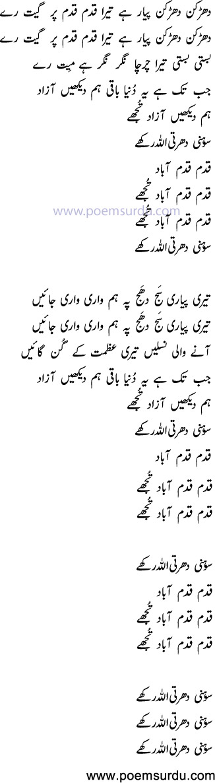 sohni dharti lyrics urdu