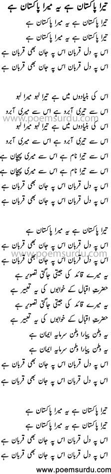 yeh tera pakistan hai mp3 lyrics
