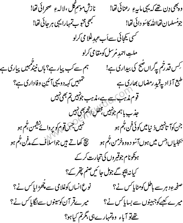 Jawab E Shikwa Lyrics