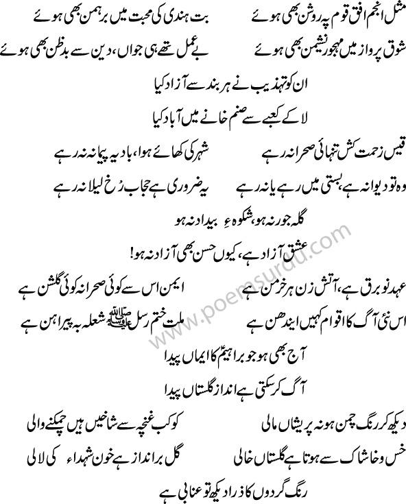 Jawab E Shikwa Shayari