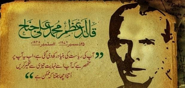 Millat Ka Pasban Hai Muhammad Ali Jinnah